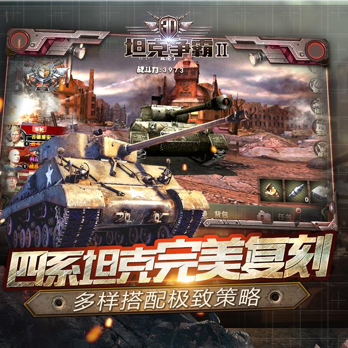 《3D坦克争霸2》四国钢铁巨兽任你使唤