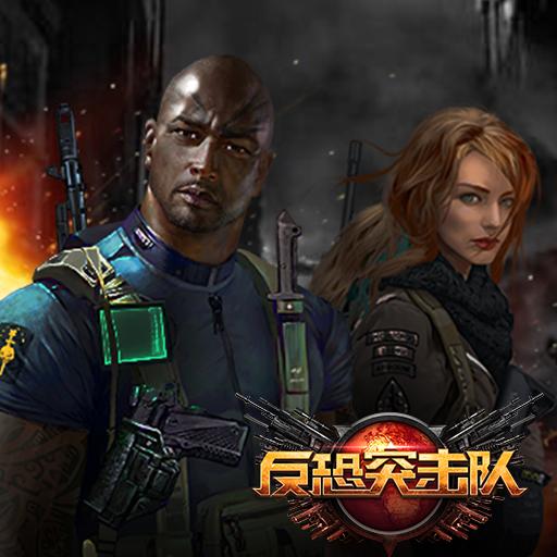 《反恐突击队》游戏背景介绍