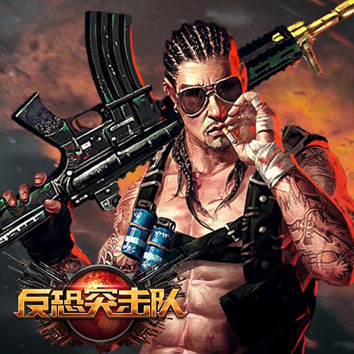 《反恐突击队》特色玩法之枪械改装