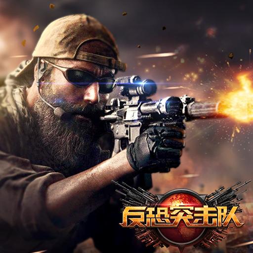 《反恐突击队》特色玩法之载具支援系统