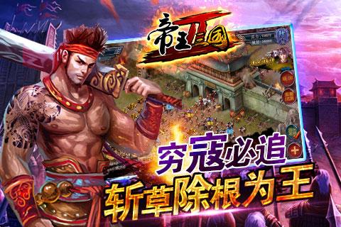 《帝王三国2》讨伐山贼新玩法视频解说