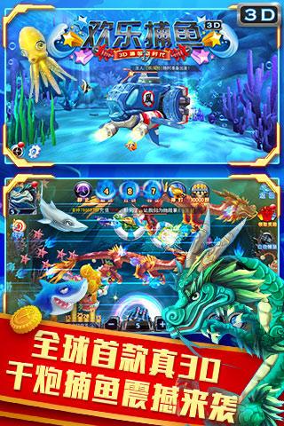 欢乐捕鱼3D版图5