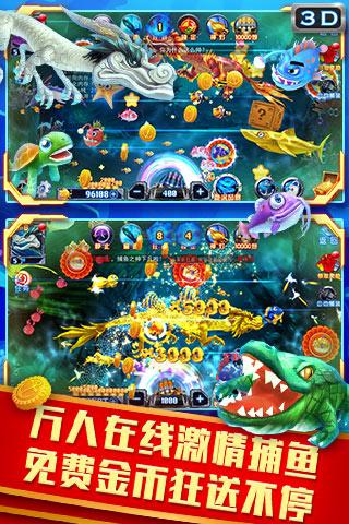 欢乐捕鱼3D版图3