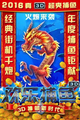 欢乐捕鱼3D版图1