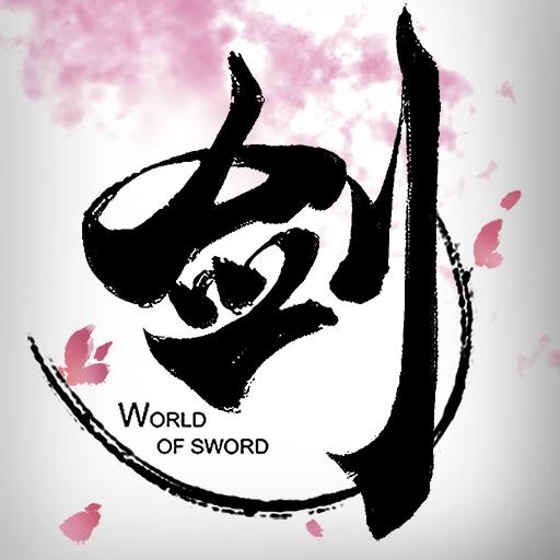 剑侠世界(益玩)电脑版