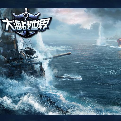 《大海战世界》8月13日10:00 删档内测