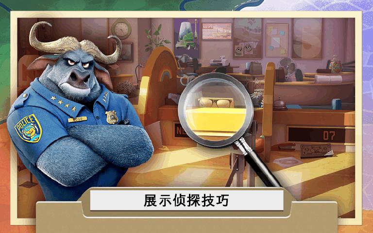 疯狂动物城:犯罪档案_疯狂动物城:犯罪档案攻略