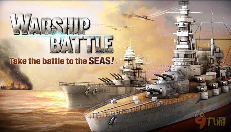 新战舰参战 《炮艇战:3d战舰》迎来第三季大更