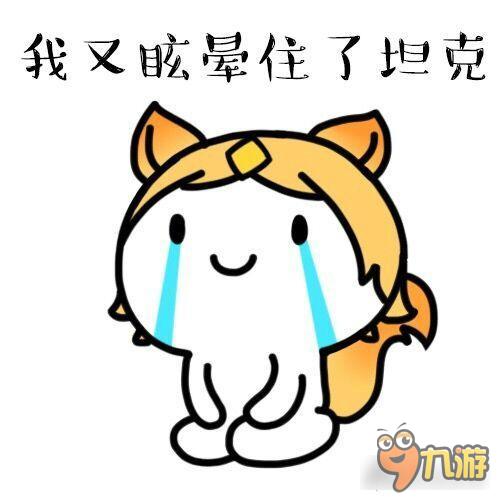 这局输了都怪我王者荣耀超萌图片送上_九游qq字表情表情包带图片