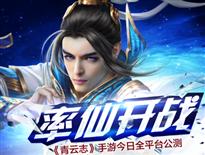 电视剧唯一正版 《青云志》手游全平台公测