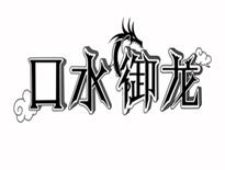 御龙首档三国动画《口水御龙》!第二期赵云篇
