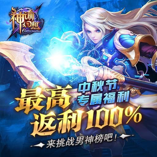 《龙吟大陆》中秋节专属福利 最高返利100%