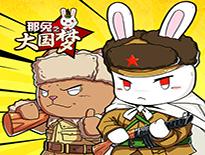 那兔正版手游《那兔之大国梦》首个宣传视频曝光!