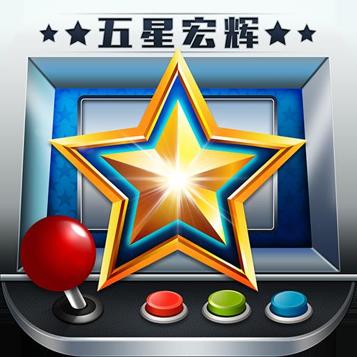 新五星宏辉官网下载_新五星宏辉攻略/评测最新版下载