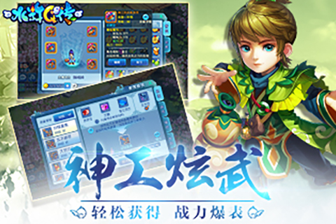水浒Q传九游版截图