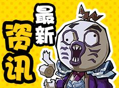 《暴走群侠传》最新资讯
