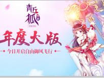 """《青丘狐传说》手游资料片""""御风飞行""""宣传片"""