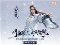 《天下》9月29日上线 伏羲往事漫画视频首曝