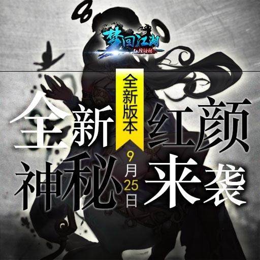 《梦回江湖》9月25日全新版本震撼来袭!