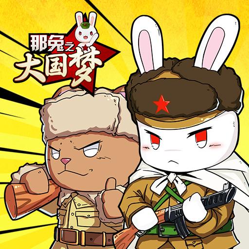 麻蛇监制那兔正版手游《那兔之大国梦》游戏介绍