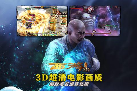 西游降魔篇3D专区、西游降魔篇3D下载、西游降魔篇3D截图