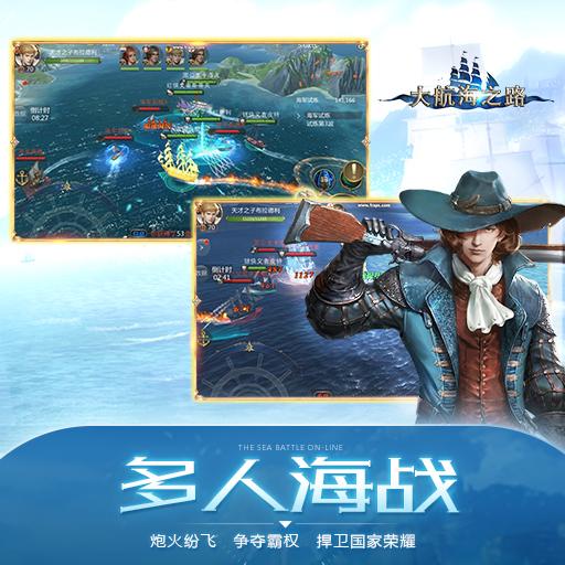 自由探险《大航海之路》9月13日开启全平台公测