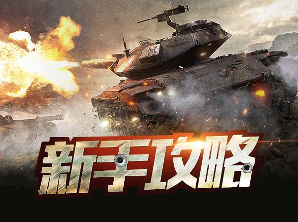 指挥官必看!《3D坦克争霸2》新手攻略
