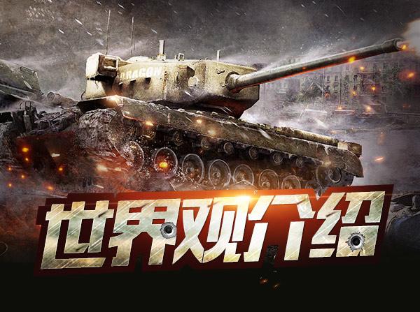 全军出击!《3D坦克争霸2》世界观介绍