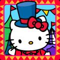 Hello Kitty嘉年華會 完美版