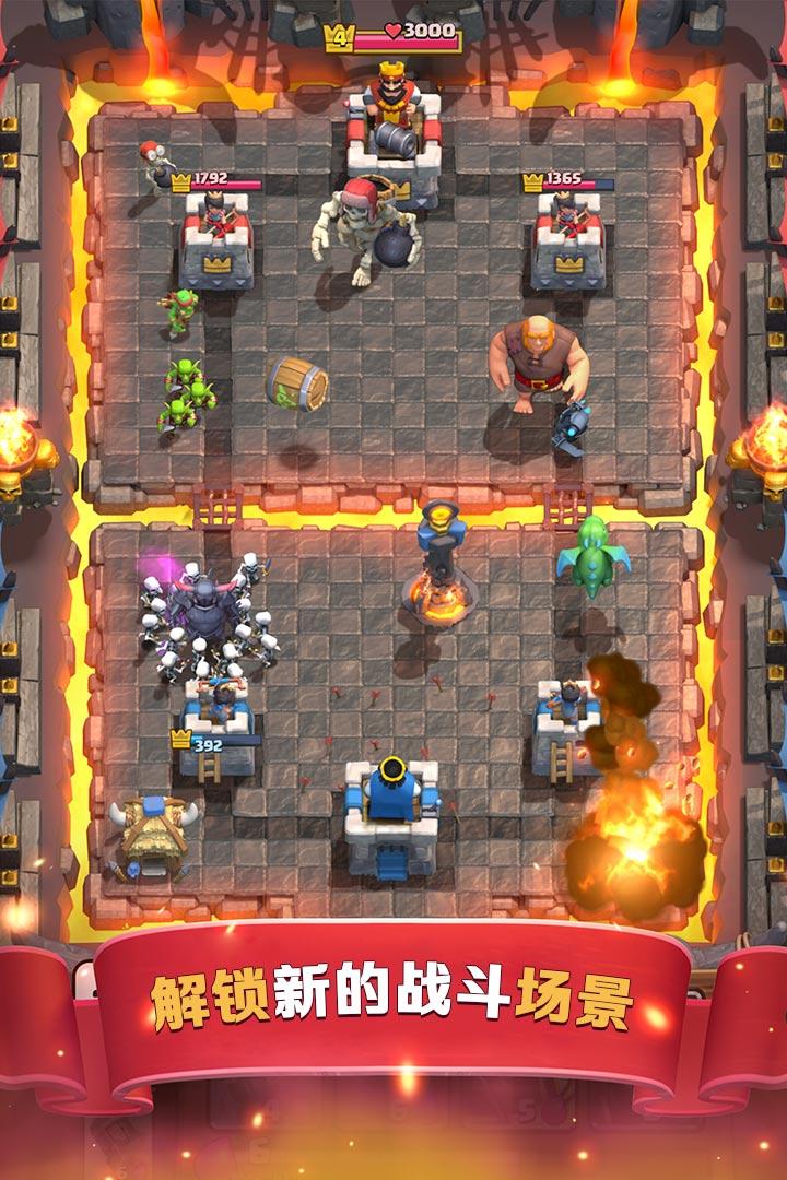 部落冲突:皇室战争九游版截图