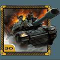 坦克战 - 战斗竞技场