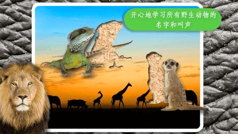 有趣的动物拼图游戏电脑版
