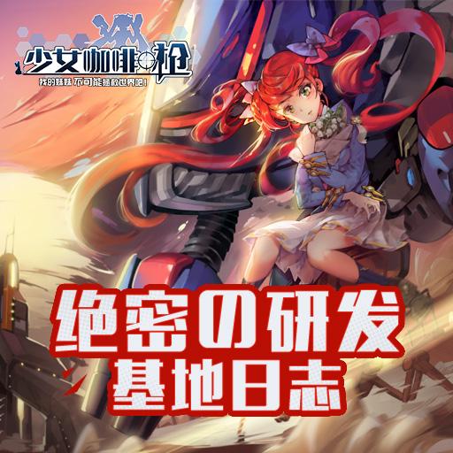 《少女咖啡枪》研发日志之 新年大劫案!!!