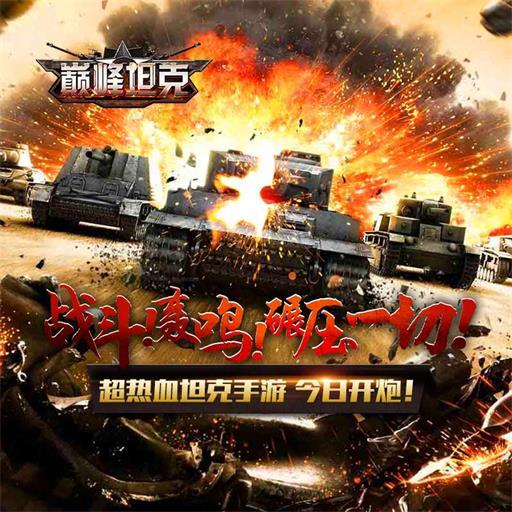 热血钢铁手游《巅峰坦克》1月12日安卓首发