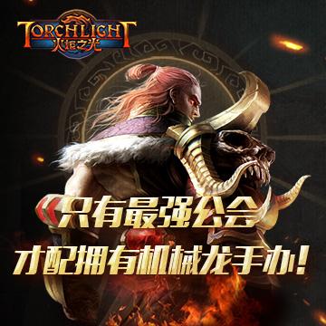 《火炬之光》1月12日公测争霸赢机械龙手办!