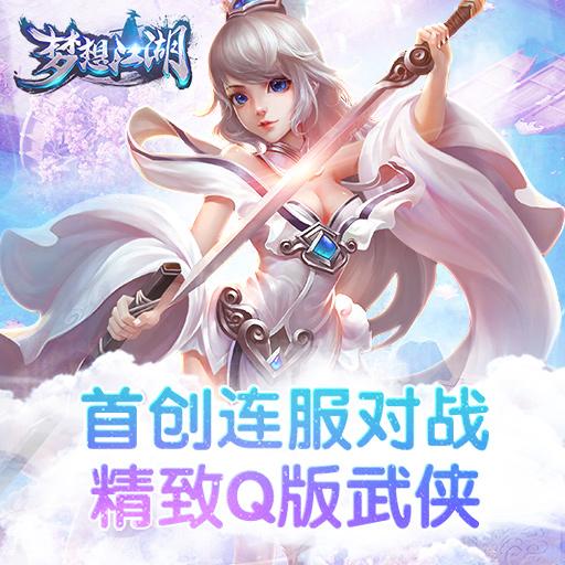 首款连服对战武侠手游《梦想江湖》1.13首测!