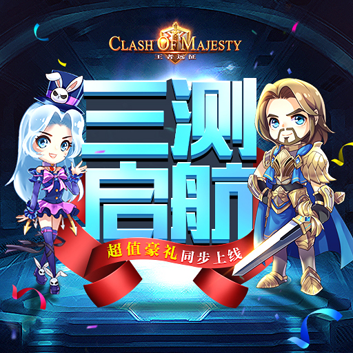 《王者远征》1月13日三测开启 游戏活动预览