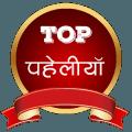Top Paheliyan