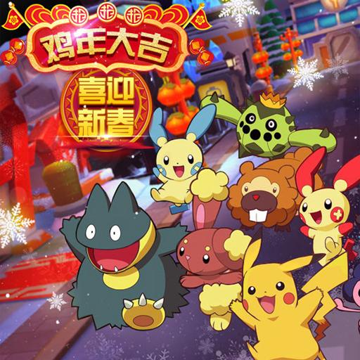 《口袋妖怪3DS》新年新版本 主城换新装