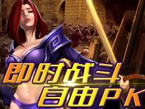 《碧雪情天3D》经典浪漫主义仙侠网游