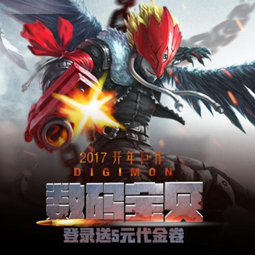 《天天驯兽师》新服亚古兽1月19日开启