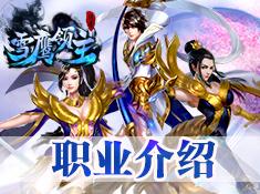 《雪鹰领主传奇》三大职业续写仙侠新篇章!