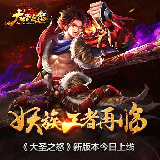 妖族王者再临《大圣之怒》新版本1月19日上线