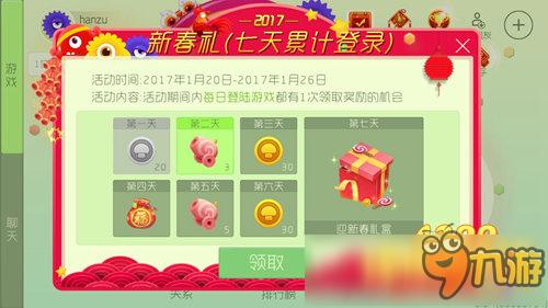 《球球大作战》新版本6.0.4更新 新春活动热闹上线