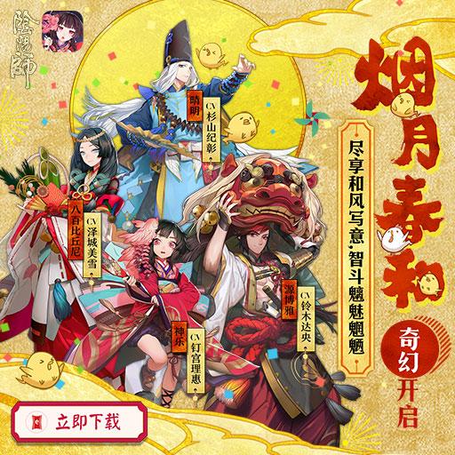 烟月春和 奇幻开启 《阴阳师》新春版本全情报