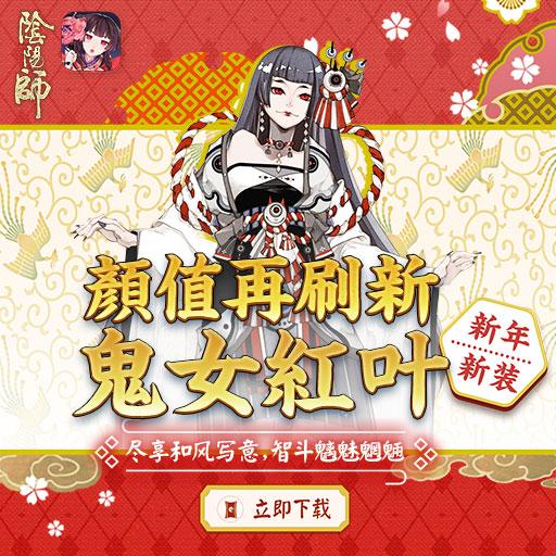 《阴阳师》新副本——鬼女红叶 在枫叶之上起舞!