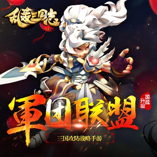 《乱轰三国志》新春壁纸驾到!超喜庆!