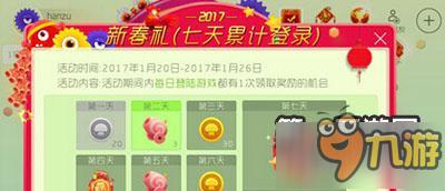 球球大作战6.0.4版本上线 2017春节活动来袭