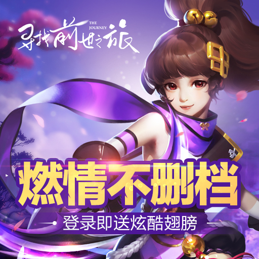 《寻找前世之旅》2月13日全平台上线火力全开!