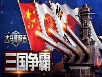 《大洋征服者》制作人赵晓东独家采访